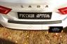 Накладка на задний бампер Lada (ВАЗ) Vesta SW 2018-