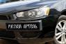 Тюнинг комплект № 2 Mitsubishi Lancer X 2007-2010