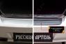 Накладка на задний бампер Nissan Almera Classic 2007-2012