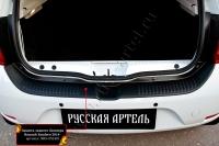Защита заднего бампера Renault Sandero 2014-2017 (II дорестайлинг)