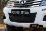 Защитная сетка и заглушка решетки переднего бампера Great Wall Hover H3 2010-2013