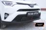 Защитная сетка решетки переднего бампера Toyota Rav4 2015-
