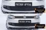 Защитная сетка и заглушка решетки переднего бампера Volkswagen Polo V 2009-2016