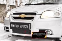 Зимняя заглушка решётки переднего бампера Chevrolet Aveo седан 2007-2012