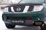 Зимняя заглушка решётки радиатора и переднего бампера Nissan Pathfinder 2004-2010 (R51)