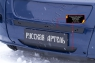 Зимняя заглушка решетки радиатора и переднего бампера Peugeot Boxer Шасси 2006-2013 (250 кузов)