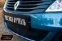 Зимняя заглушка решетки переднего бампера Renault Logan 2010-2013